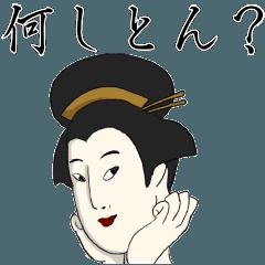 浮世絵姐さん3【大阪弁】