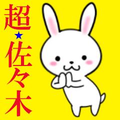 超★佐々木なウサギ