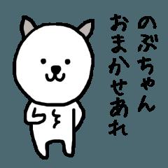 のぶちゃん専用スタンプ(ねこ)