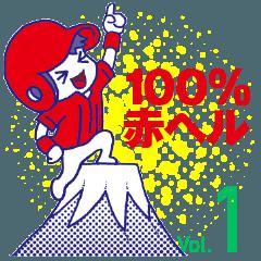 100% 赤ヘル