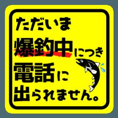 [LINEスタンプ] 九州の釣り~本当に使える釣り専門スタンプ (1)