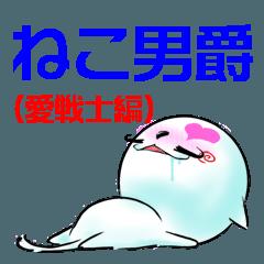 ねこ男爵(愛戦士編)