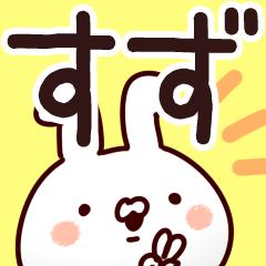 [LINEスタンプ] 【すず】さんが使う用スタンプ