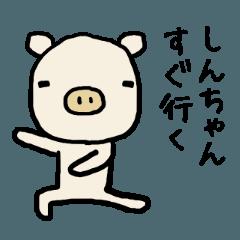 しんちゃん専用スタンプ(ぶた)