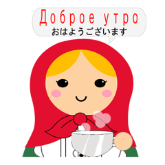 talk with matryoshka doll <2>