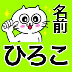 [LINEスタンプ] ひろこ専用ヒロコが使う用の名前スタンプ (1)