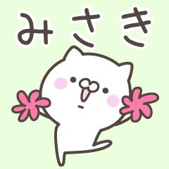 ☆★みさき★☆お名前ベーシックパック