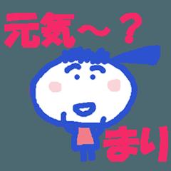 まりちゃんの名前スタンプ①
