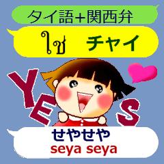 関西弁とタイ語で話そう 女の子編
