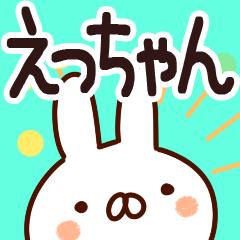 [LINEスタンプ] 【えっちゃん】が使う用スタンプ
