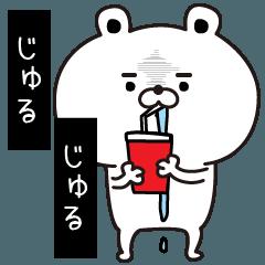 くま日和(仮)