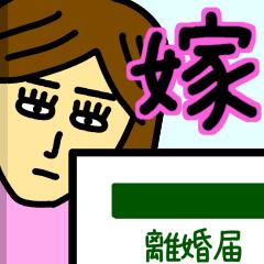 [LINEスタンプ] 【嫁】が使えるスタンプ (1)