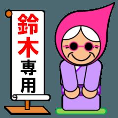 鈴木さんのスタンプ(専用スタンプ)