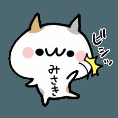 みさき★可愛い名前ぬこ
