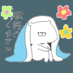 敬語でくまさん~シンプル黒文字~