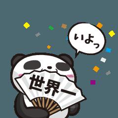 とにかくよく動くパンダ(ポジティブ編)