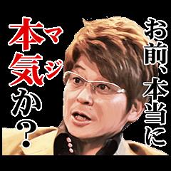 哀川翔が本気(マジ)でしゃべって一翔両断