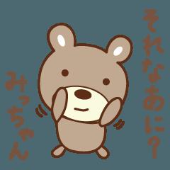 みっちゃんクマ bear for Micchan