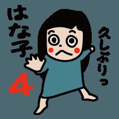 はな子!4