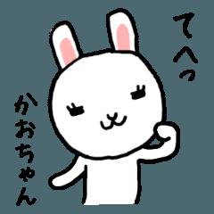 かおちゃん専用スタンプ(うさぎ)