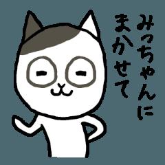 みっちゃん専用スタンプ(ねこ)
