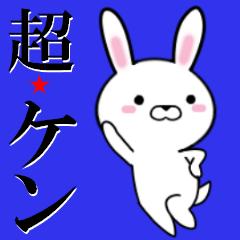 超★ケンなウサギ