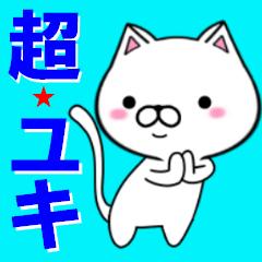 超★ユキなネコ