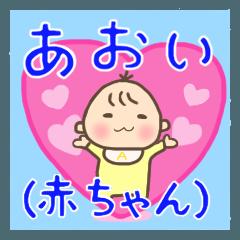 あおいちゃん(赤ちゃん)専用のスタンプ