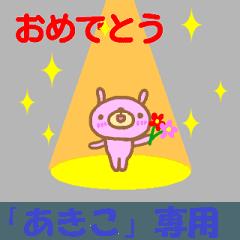 動く!! 「あきこ」が使う名前スタンプ