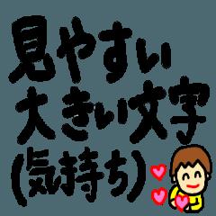 見やすい大きい文字スタンプ (気持ちver.)