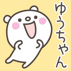☆★ゆうちゃん★☆お名前ベーシックパック