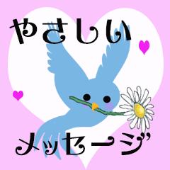 青い鳥と花のやさしいメッセージ