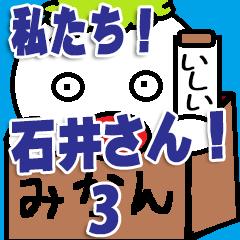 私たち!石井さん!!3