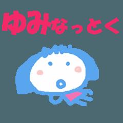 ゆみちゃんの名前スタンプ