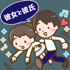 [LINEスタンプ] ■彼女と彼氏のスタンプ■ (1)