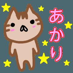 名前スタンプ あかりちゃんが使うスタンプ