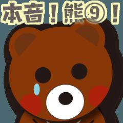 本音熊9 おやすみ!ごめんね!大丈夫?