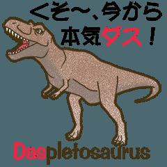 ダジャレザウルス恐竜図鑑