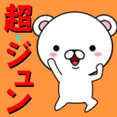 超★ジュンなクマ