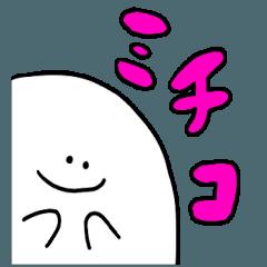 ミスターシュール(ミチコが使う)
