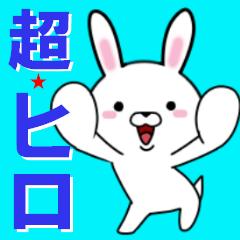 超★ヒロなウサギ