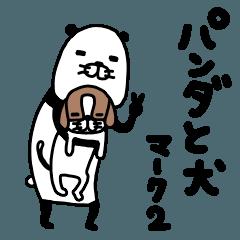 パンダと犬 マーク2