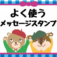 よく使うメッセージスタンプ【秋色動物編】