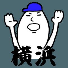 野球と横浜を愛してやまない(Men's ver.)