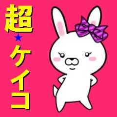 [LINEスタンプ] 超★ケイコ(けいこ)な乙女ウサギ (1)