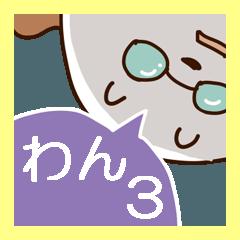 [LINEスタンプ] わん3(自由)