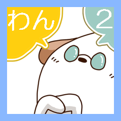 わん2(楽)