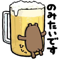 クマ飲み(2杯目)
