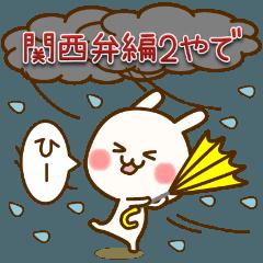 うちのウサギ『関西弁編2』