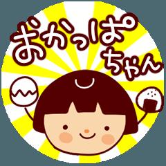 [LINEスタンプ] おかっぱちゃん~使える日常会話~ (1)